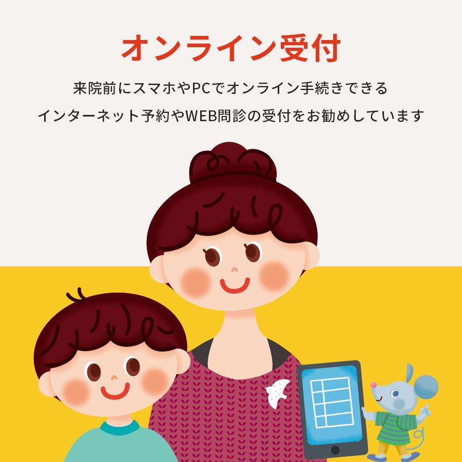インターネット予約・WEB問診・オンライン受付