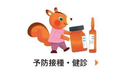 予防接種・健診