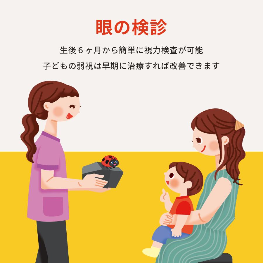小児科 眼の検診