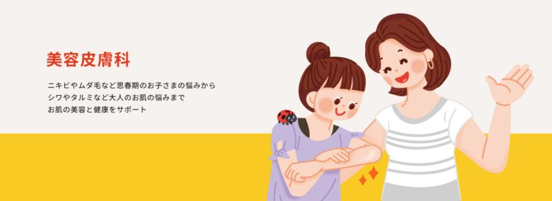 奈良市の美容皮膚科のある小児科 Mキッズクリニック