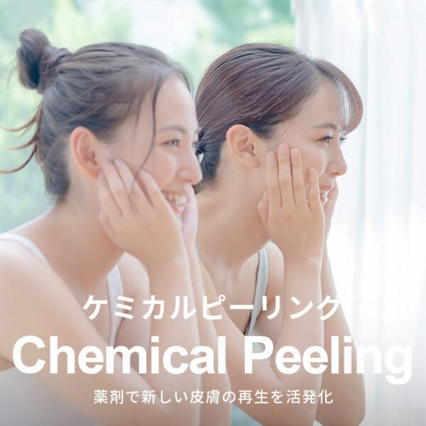 奈良市のケミカルピーリング治療