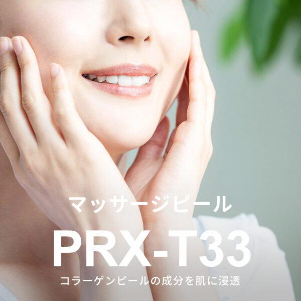 奈良市のマッサージピール治療クリニック・PRX-T33